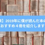 2019年に僕が読んだ本のうちおすすめ4冊を紹介します