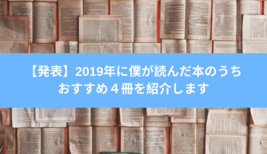 【発表】2019年に僕が読んだ本のうちおすすめ4冊を紹介します