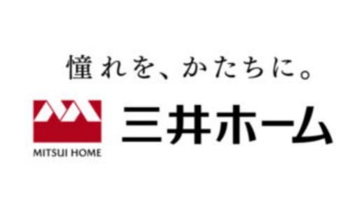 【三井ホーム】我が家が三井ホームに決めた5つの理由