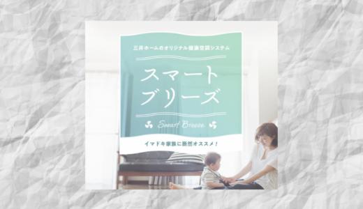 【三井ホーム】全館空調(スマートブリーズワン)を諦めた3つの理由