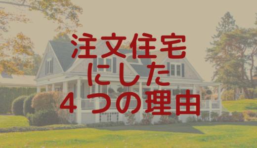 【注文住宅】我が家が注文住宅にした4つの理由