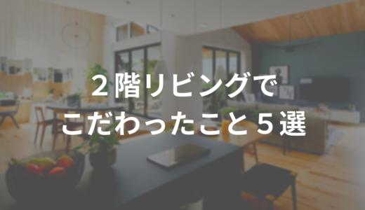 【三井ホーム】2階リビングでこだわったこと5選