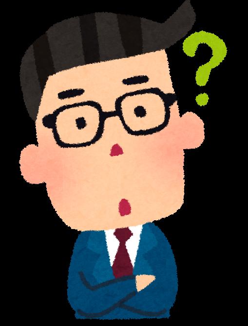 https://katsuose.com/wp-content/uploads/2020/12/businessman_question.png