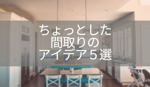 【三井ホーム】ちょっとした間取りのアイデア5選
