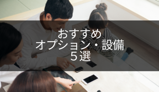 【三井ホーム】おすすめオプション・設備5選