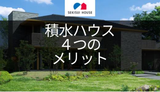 【積水ハウス】4つのメリット