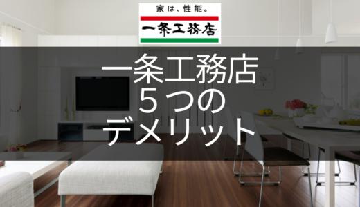 【一条工務店】5つのデメリット