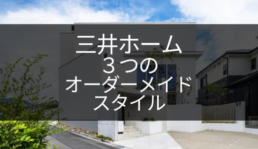 【三井ホーム】3つのオーダーメイドスタイル