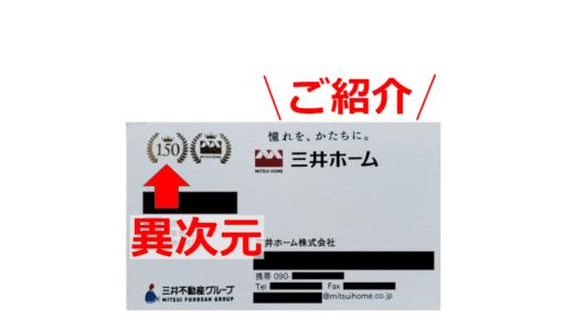三井ホームの優秀な営業マンをご紹介します!(全国で対応可能です)