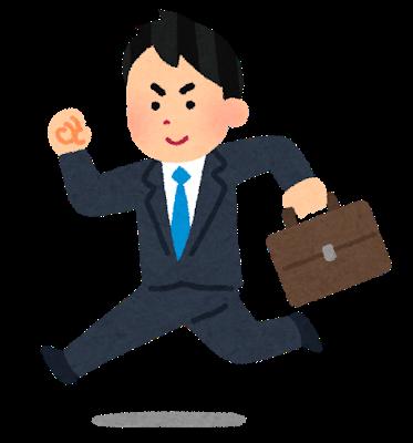 https://katsuose.com/wp-content/uploads/2021/03/shinsyakaijin_run_man2.png