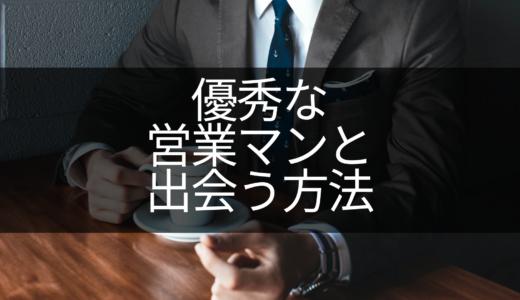 【注文住宅】優秀な営業マンと出会う方法(これからハウスメーカー選びする人向け)