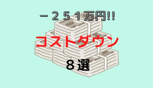 総額251万円!コストダウン8選【注文住宅】