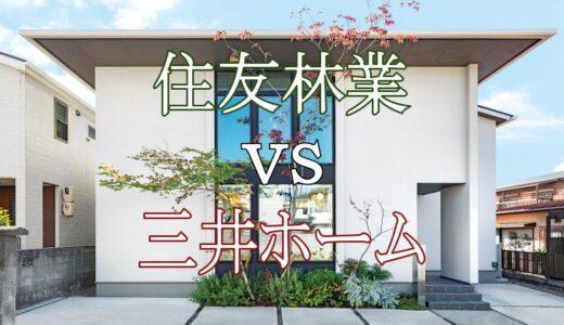 住友林業と三井ホームを比較してみた