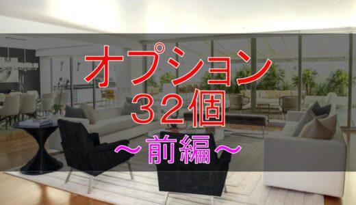 総額463万円!わが家が採用したオプション全公開【前編】