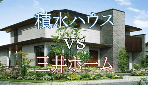 積水ハウスと三井ホームを比較してみた