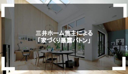 三井ホーム施主による「家づくり暴露バトン」
